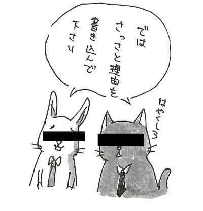 ネコウサギ初めて9目隠し改