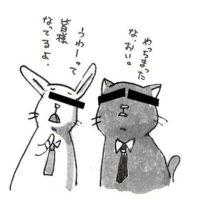 ネコウサギ初めて11目隠し改