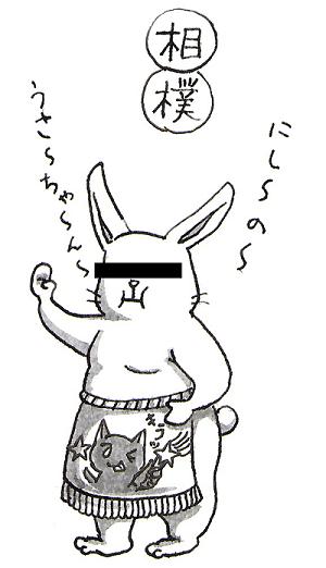 ウサギ相撲改2