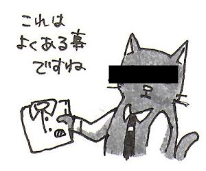 H279305目隠し改