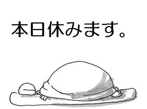 本日休みます。