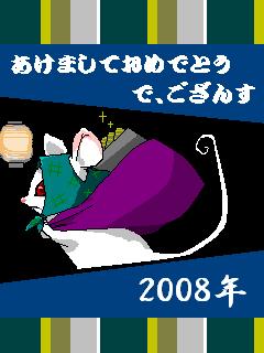 ネズミ小僧4