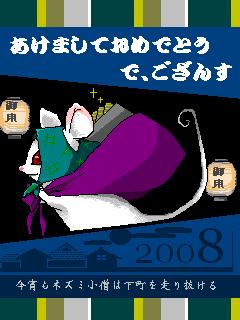 ネズミ小僧5