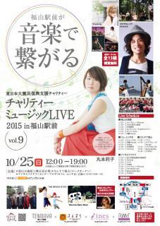 live20151025.jpg