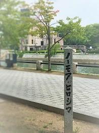 平和記念公園 (2)