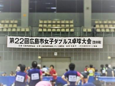 女子ダブルス卓球大会