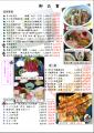 menu20151107冬A