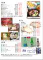 menu20151107冬B