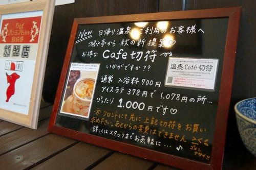 温泉Cafe切符掲示板画像