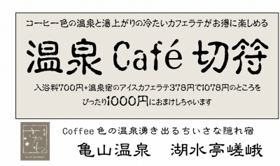 温泉Cafe切符