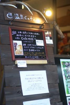 温泉Cafe看板