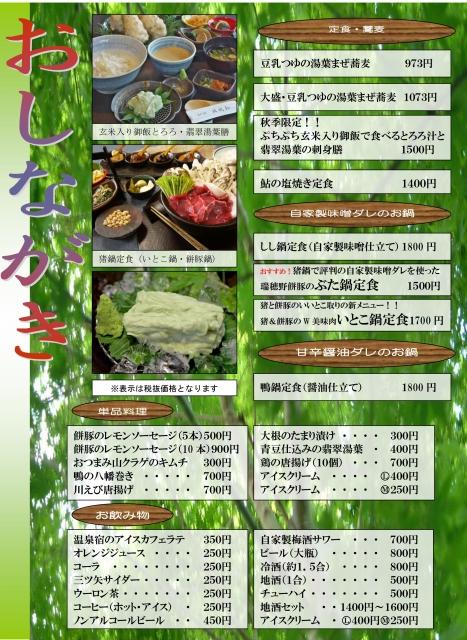 湖水亭 お品書き 2015年11月(オータムフェス・税抜き)