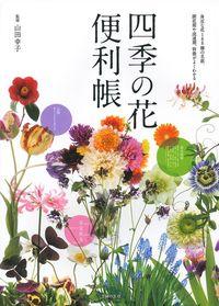 四季の花便利帳