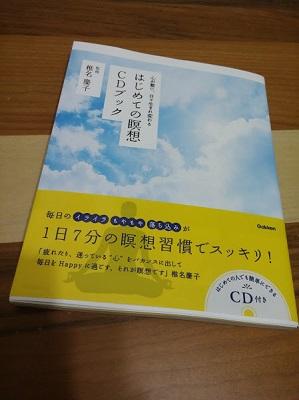 瞑想本002