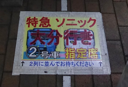 宮崎〜熊本、観光列車の旅〜2015夏−005