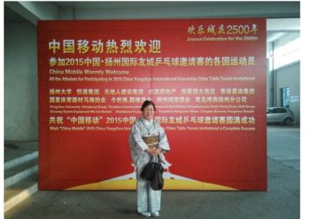 揚州市卓球大会 歓迎看板