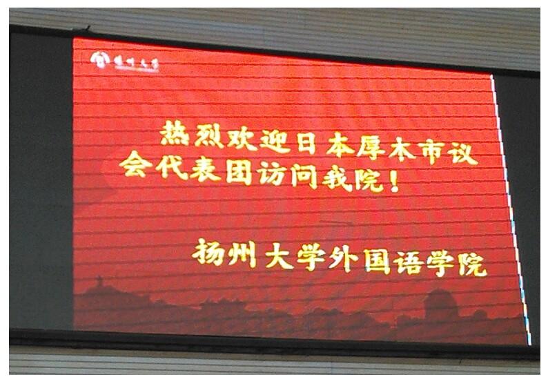 揚州大学外国語学科
