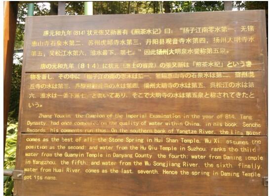 大明寺 説明板