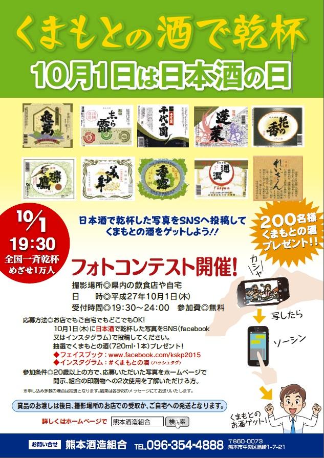 2015日本酒の日チラシ