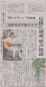 2015年10月1日秋田魁新聞