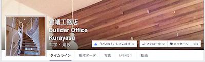 倉靖工務店facebook