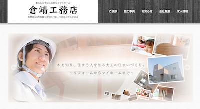 倉靖工務店HP