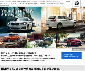 懸賞_Your First BMWキャンペーン_BMW Japan