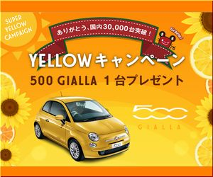 懸賞_FIAT 500 GIALLA_YELLOWキャンペーン_20150927締切