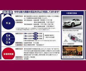 懸賞_メルセデス・ベンツ GLA180 慶應連合三田会大会2015 福引抽選会