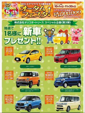 懸賞_新車プレゼント 株式会社 オリコオートリーススペシャル企画第3弾