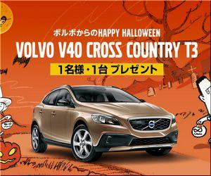 懸賞_VOLVO V40 CROSS COUNTRY T3 1名様・1台プレゼント