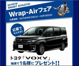懸賞_トヨタ 「VOXY」_Wrap-Airフェア_チャンピオン Wrap-Airフェア事務局_20151018締切