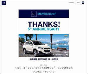 懸賞_シボレー キャプティバ_GAPメンバーシップ5周年記念THANKS!キャンペーン_151103締切