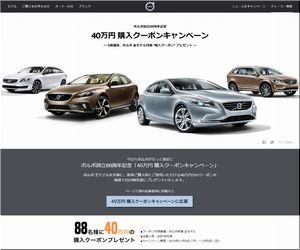 懸賞_ボルボ創立88周年記念「40万円 購入クーポンキャンペーン」_VOLVO