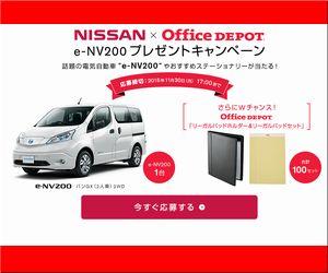 懸賞_e-NV200_日産.jpg