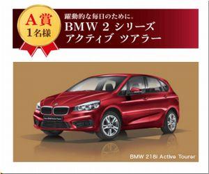 懸賞_BMW 2 シリーズ アクティブ ツアラー 車やリフォーム券が当たる!EXPOCITY開業記念キャンペーン