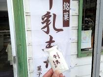 菓子司松屋