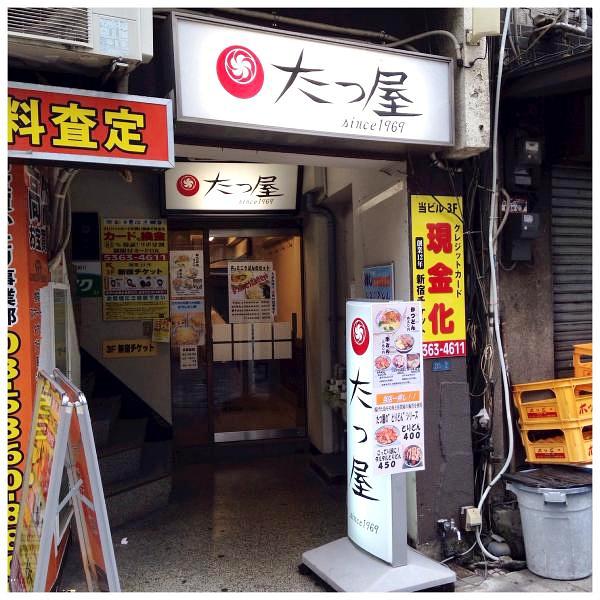 たつ屋 新宿店3