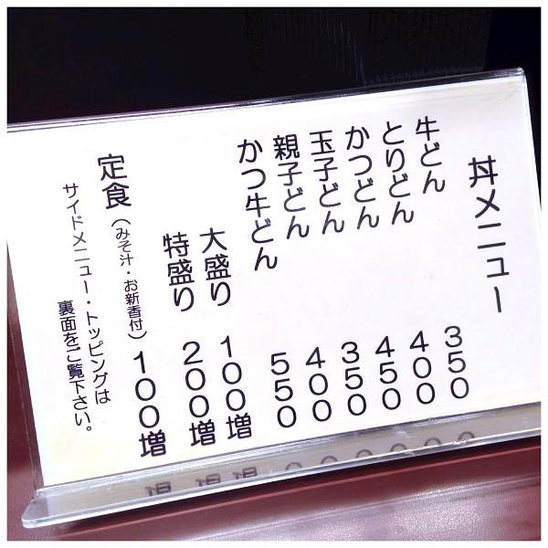 たつ屋 新宿店4