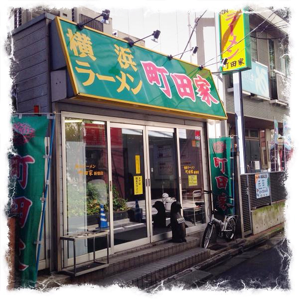 町田家新宿2