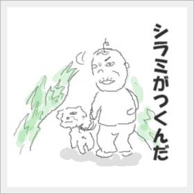 sirami2.jpg