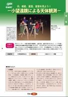 jaxa-78848-hyoushi.jpg