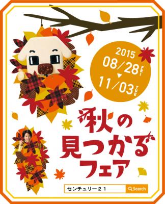 秋の見つかるフェア