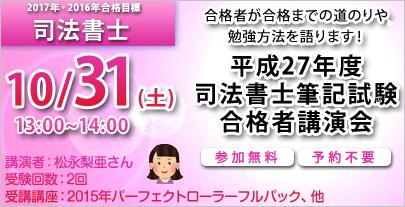 20151022_S_superbnr_shoshi_151020.jpg