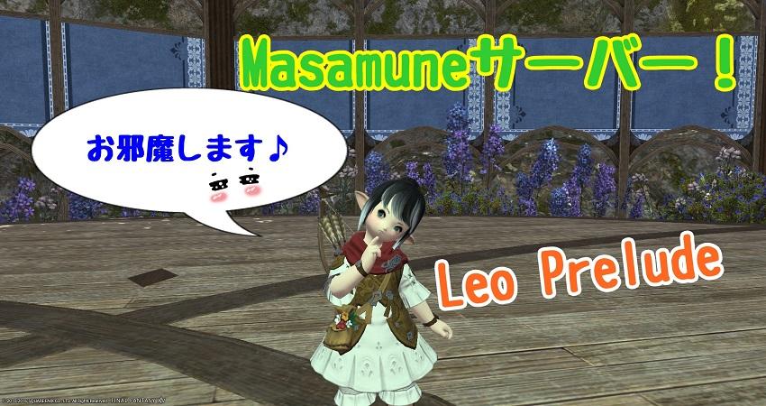 Masamuneれお2