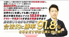 アフターライフ 松本 徹 合同会社kizuna 1日3分の非常識な稼ぎ方 気まぐれビジネス 100人中100人が稼げる? 詐欺? 返金? 評判は? 口コミは? 暴露レビュー