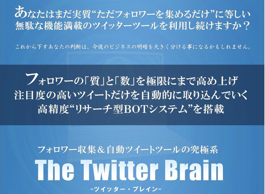 Twitter Brain (ツイッターブレイン) 株式会社イーブックジャパン 佐藤 潤 詐欺? 返金? 評判は? 口コミは? 暴露レビュー
