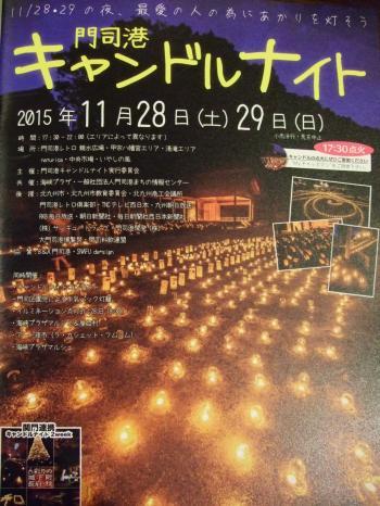 繧ュ繝」繝ウ繝峨Ν+004_convert_20151127153352