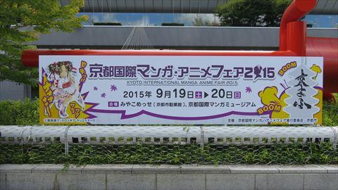 20150925_IMG_8758_R.jpg