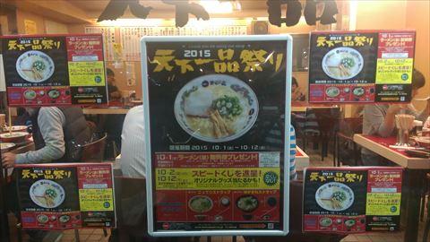 20151001_IMAG1169_R.jpg